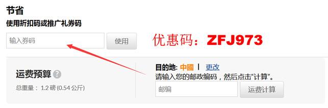 解读iHerb优惠码ZFJ973 如何使用最为省钱
