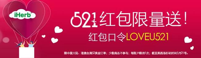 iHerb包邮包税活动截止到月底 同时还有512情人节活动