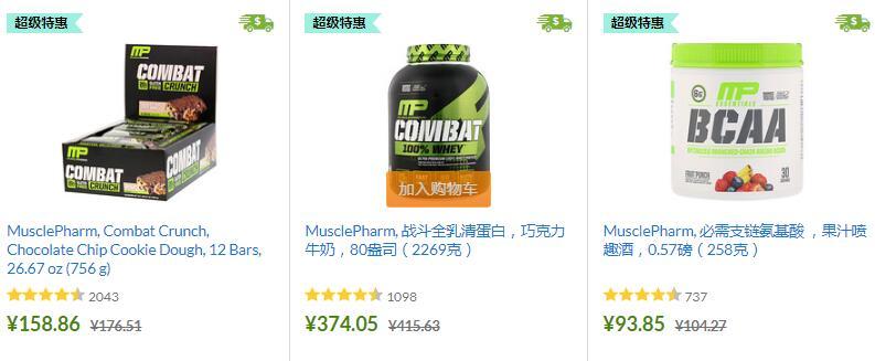 MusclePharm运动补剂
